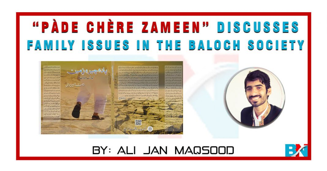 """""""Pàde Chère Zameen"""" Discusses Family Issues In The Baloch Society"""