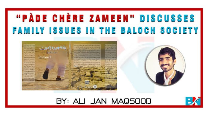 """Pàde Chère Zameen"" Discusses Family Issues In The Baloch Society"